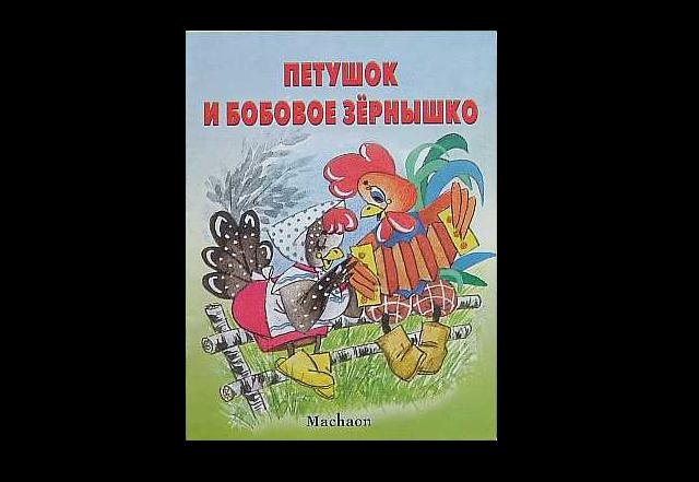 THE COCKREL AND THE BEAN SEED RUSSIAN LANGUAGE POCKET SIZE CHILDRENS STORY BOOK