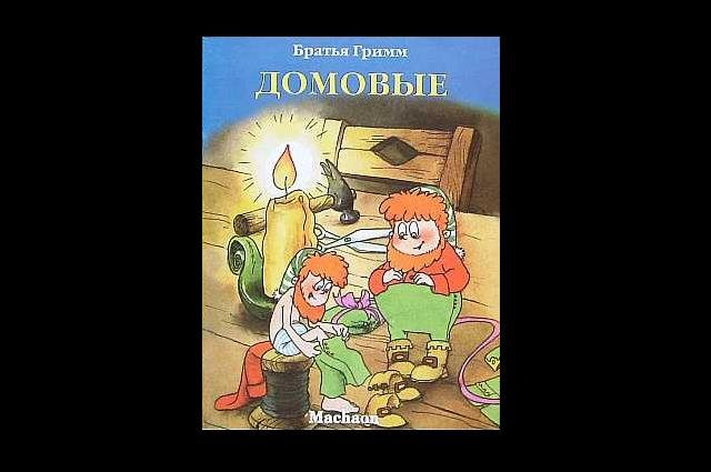 THE SHOEMAKER AND THE ELVES RUSSIAN LANGUAGE POCKET SIZE CHILDRENS STORY BOOK