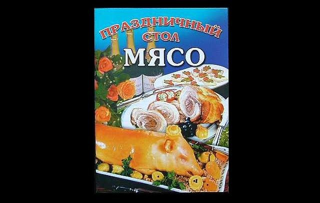 RUSSIAN LANGUAGE COOKING WITH PORK RECIPE BOOK