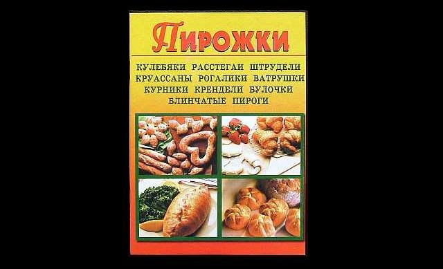 RUSSIAN LANGUAGE COOKING WITH PASTRY RECIPE BOOK