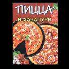 RUSSIAN LANGUAGE THE PERFECT PIZZA RECIPE BOOK