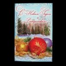 CHRISTMAS DECORATIONS AND FIR TREES RUSSIAN LANGUAGE NEW YEAR CRISTMAS CARD