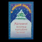 COMICAL LITTLE SNOW COVERED CHRISTMAS TREE RUSSIAN LANGUAGE NEW YEAR CHRISTMAS CARD