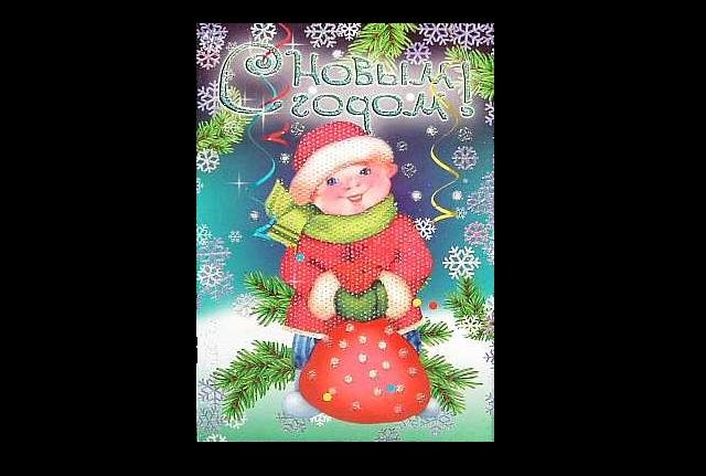 HAPPY BOY WITH SACK OF GIFTS RUSSIAN LANGUAGE NEW YEAR CHRISTMAS CARD