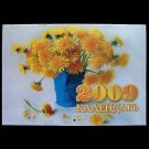 THE FLOWER SHOW RUSSIAN UKRAINIAN LANGUAGE CALENDAR 2009