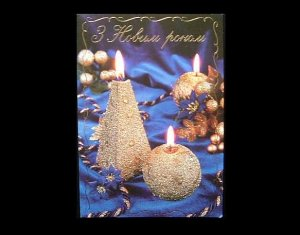 three gold candles ukrainian language new year christmas card