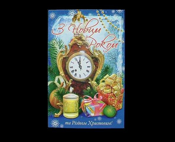 CLOCK CANDLE AND GIFT UKRAINIAN LANGUAGE NEW YEAR CHRISTMAS CARD