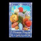 CANDLES GIFT AND DECORATIONS UKRAINIAN LANGUAGE NEW YEAR CHRISTMAS CARD