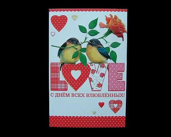 LOVE BIRDS RUSSIAN LANGUAGE VALENTINES CARD