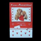 PUPPY DOGS RUSSIAN LANGUAGE VALENTINES CARD