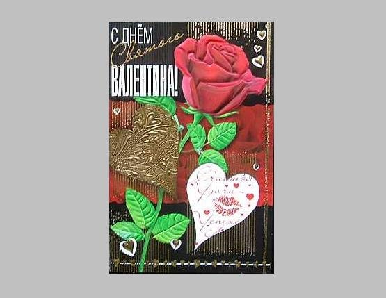 RED ROSE AND LIPSTICK KISS RUSSIAN LANGUAGE VALENTINES CARD