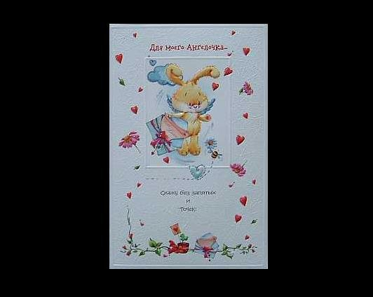 ANGEL BUNNY RABBIT RUSSIAN LANGUAGE VALENTINES CARD