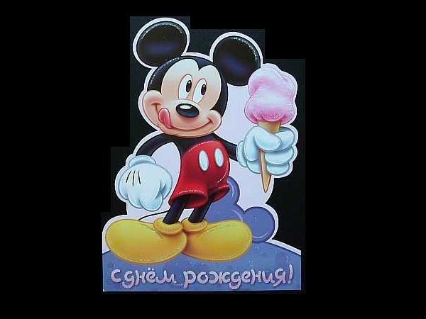 DISNEY MICKEY MOUSE RUSSIAN LANGUAGE CHILDREN'S BIRTHDAY CARD
