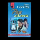 RUSSIAN LANGUAGE DETECTIVE BOOK 'SLAVE TO THE LAMP'