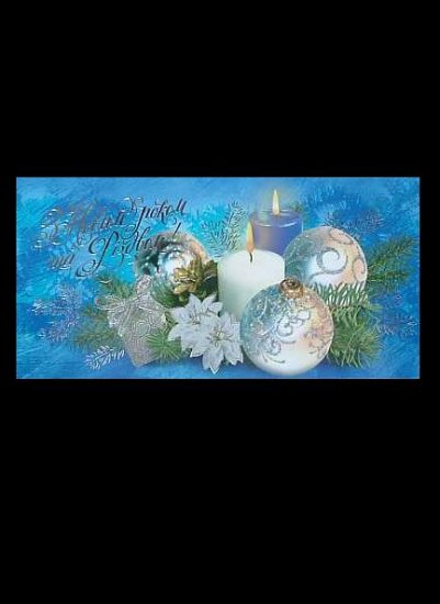 SILVER DECORATIONS ON BLUE RUSSIAN LANGUAGE NEW YEAR CHRISTMAS CARD