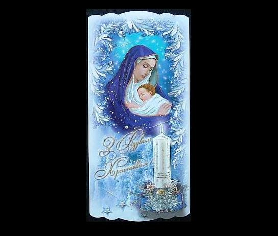 MOTHER MARY IN BLUE WITH BABY JESUS UKRAINIAN LANGUAGE  CHRISTMAS CARD