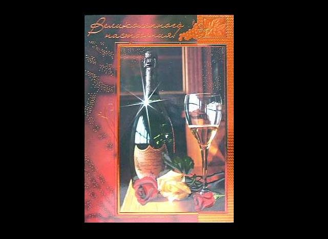CHAMPAGNE AND ROSES RUSSIAN LANGUAGE MEN'S BIRTHDAY OR CELEBRATION CARD