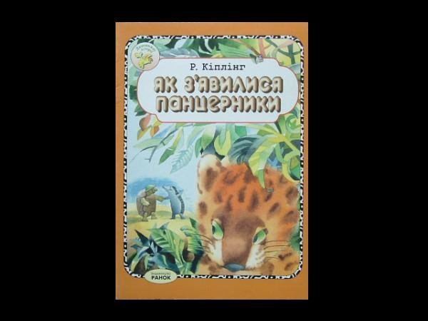 THE BEGINING OF THE ARMADILLOS KIPLING 'JUST SO' STORY IN UKRAINIAN LANGUAGE
