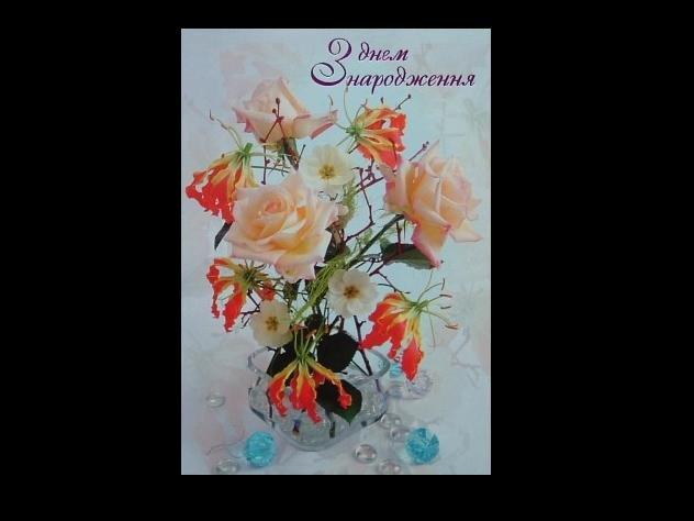 YELLOW ROSES UKRAINIAN LANGUAGE BIRTHDAY CARD