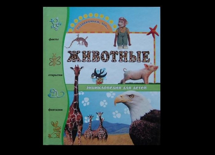 RUSSIAN LANGUAGE ANIMAL ENCYCLOPEDIA FOR CHILDREN
