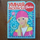 BARBIE RUSSIAN LANGUAGE GIRLS COLOUR AND LEARN BOOK