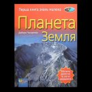 UKRAINIAN LANGUAGE FIRST BOOK OF KNOWLEDGE THE PLANET EARTH