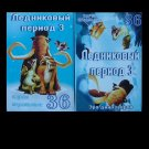 ICE AGE 3 DAWN OF THE DINOSAURS RUSSIAN LANGUAGE CHILDRENS PACK OF PLAYING CARDS