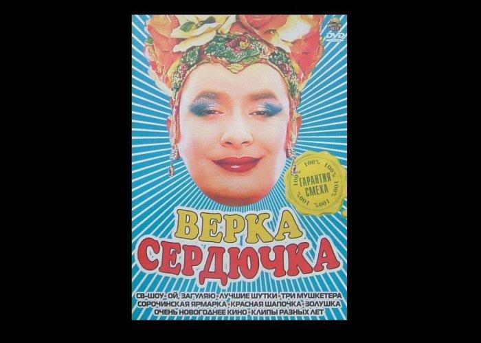 VERKA SERDUCHKA  GUARANTEED LAUGHTER DVD ANDRIY DANYLKO