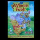 WINNIE THE POOH AND FRIENDS RUSSIAN UKRAINIAN LANGUAGE CALENDAR 2011