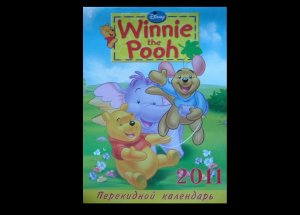 WINNIE THE POOH AND FRIENDS RUSSIAN UKRAINIAN LANGUAGE CALENDAR 2011