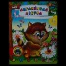 RUSSIAN LANGUAGE CHILDRENS ENGLISH ABC HARDBACK LEARNING BOOK