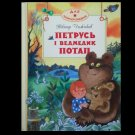 UKRAINAIN LANGUAGE PETRUS AND THE BEAR CALLED POTAP CHILDRENS BOOK