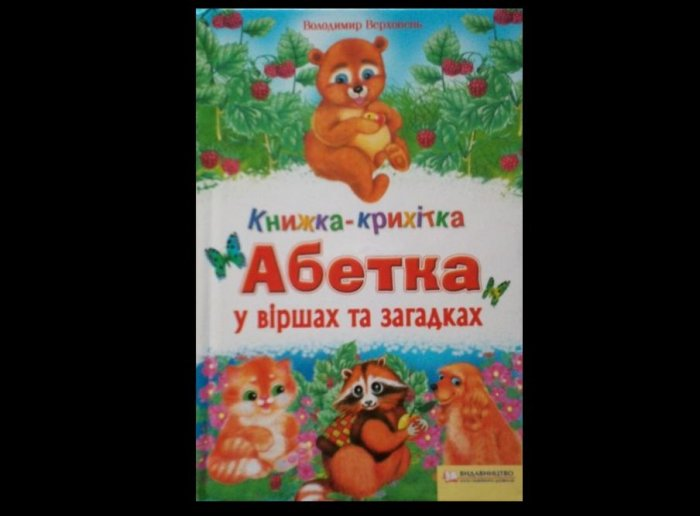 UKRIANIAN ABC ABETKA ALPHABET CHILDRENS LEARNING BOOK