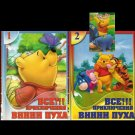 WINNIE THE POOH RUSSIAN LANGUAGE 186 ADVENTURES ON TWO DVDs PLUS PLAYING CARDS