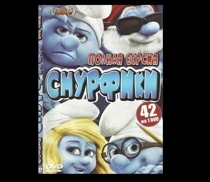 THE SMURFS 42 ADVENTURES IN RUSSIAN LANGAUGE ON ONE DVD