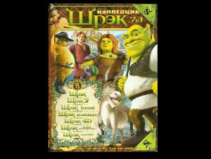 THE SHREK MOVIE COLLECTION SEVEN RUSSIAN LANGUAGE CHILDRENS ADVENTURES ON ONE DVD