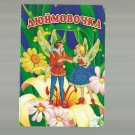 DUIMOVOCKHA RUSSIAN LANGUAGE POCKET SIZE YOUNG CHILDRENS LEARNING BOOK