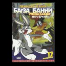 BUGS BUNNY AND DAFFY DUCK 137 RUSSIAN LANGUAGE CARTOON ADVENTURES ON ONE DVD