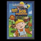 BOB THE BUILDER 90 RUSSIAN LANGUAGE CARTOON ADVENTURES ON ONE DVD