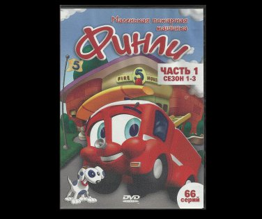 FINLEY THE FIRE ENGINE 66 RUSSIAN LANGUAGE ADVENTURES ON ONE DVD