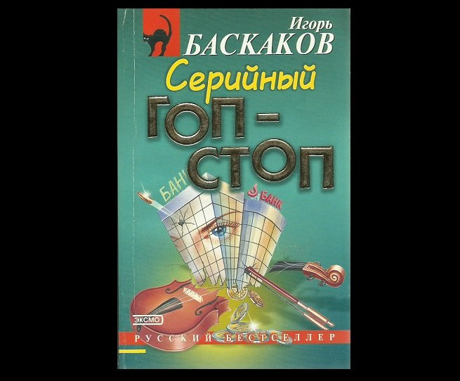 RUSSIAN LANGUAGE DETECTIVE BOOK 'THE MUGGER'