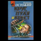 RUSSIAN LANGUAGE DETECTIVE BOOK 'ROUND BULLET AND CROSS'