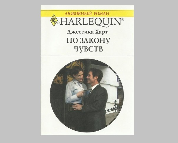 CONTRACTED, CORPORATE WIFE by JESSICA HART ENGLISH ROMANTIC NOVEL TRANSLATED INTO RUSSIAN LANGUAGE