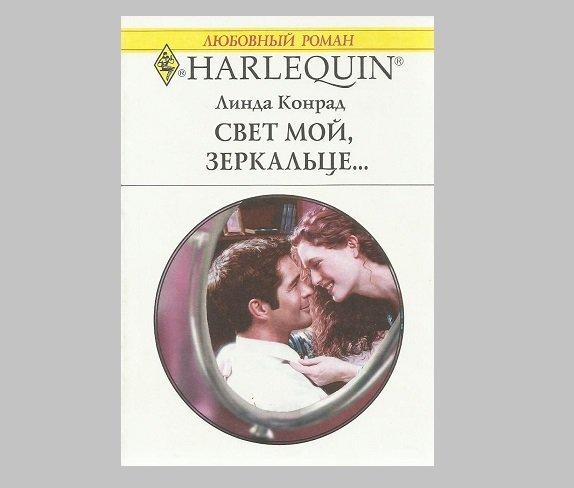 REFLECTED PLEASURES byLINDA CONRAD ENGLISH ROMANTIC NOVEL TRANSLATED INTO RUSSIAN LANGUAGE