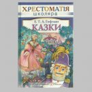 THE NUTCRACKER AND THE MOUSE KING UKRAINIAN LANGUAGE CHILDRENS STORY BOOK