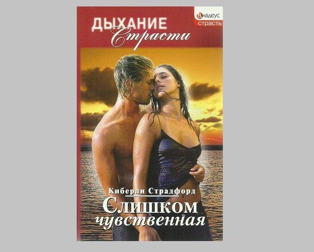 MUCH TOO SENSATIVE RUSSIAN LANGUAGE ROMANTIC NOVEL
