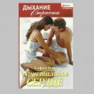 HEART OF GLASS RUSSIAN LANGUAGE ROMANTIC NOVEL