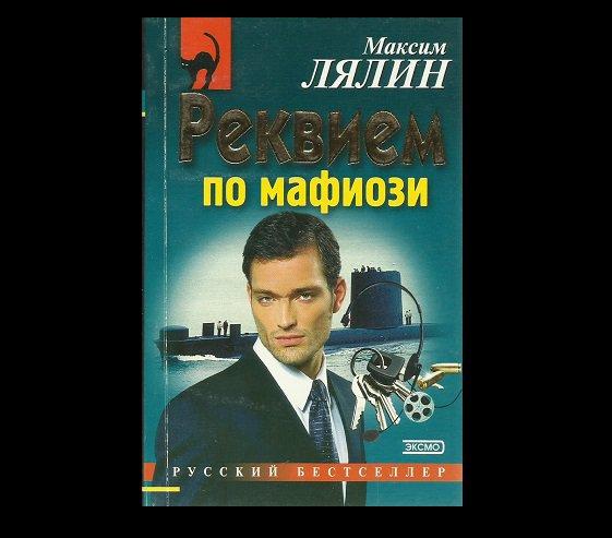 RUSSIAN LANGUAGE DETECTIVE BOOK 'REQUIEM BY MAFIA'