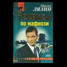 RUSSIAN LANGUAGE DETECTIVE BOOK 'REQUIEM BY MAFIA'