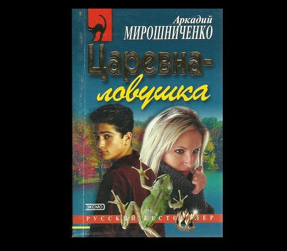 RUSSIAN LANGUAGE DETECTIVE BOOK 'QUEEN TRAP'